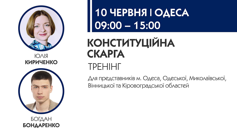 Анонс! 10 червня в Одесі експерти ЦППР навчатимуть правильно складати та подавати конституційну скаргу