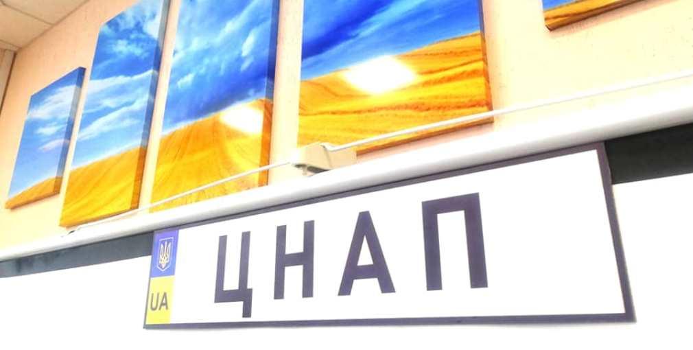 Рейтинг ЦНАП за рівнем інтегрованості послуг: лідери та аутсайдери  Дніпропетровщини - Uplan