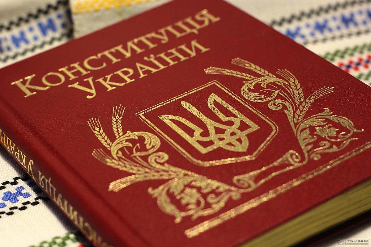 Ваша думка важлива: українців запрошують до обговорення конституційних змін