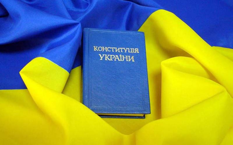 У Львові відбудеться Публічний форум «Конституційний процес в Україні: відкритий діалог з громадянами»