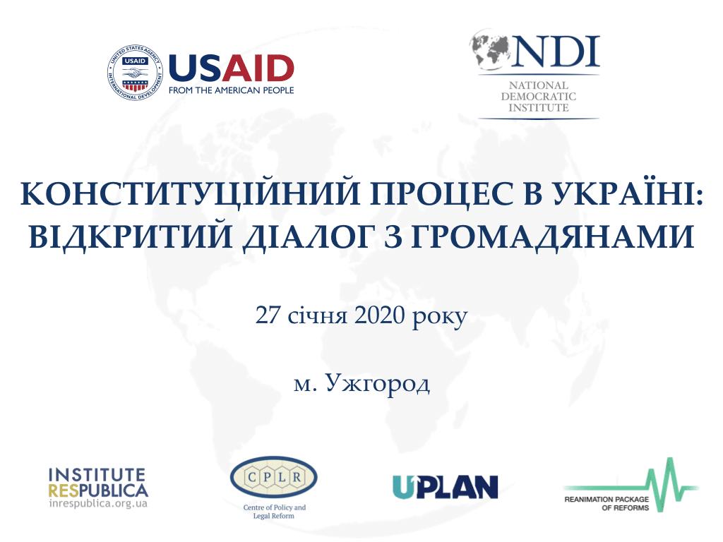 27 січня, Ужгород, публічний форум «Конституційний процес в Україні: відкритий діалог з громадянами»