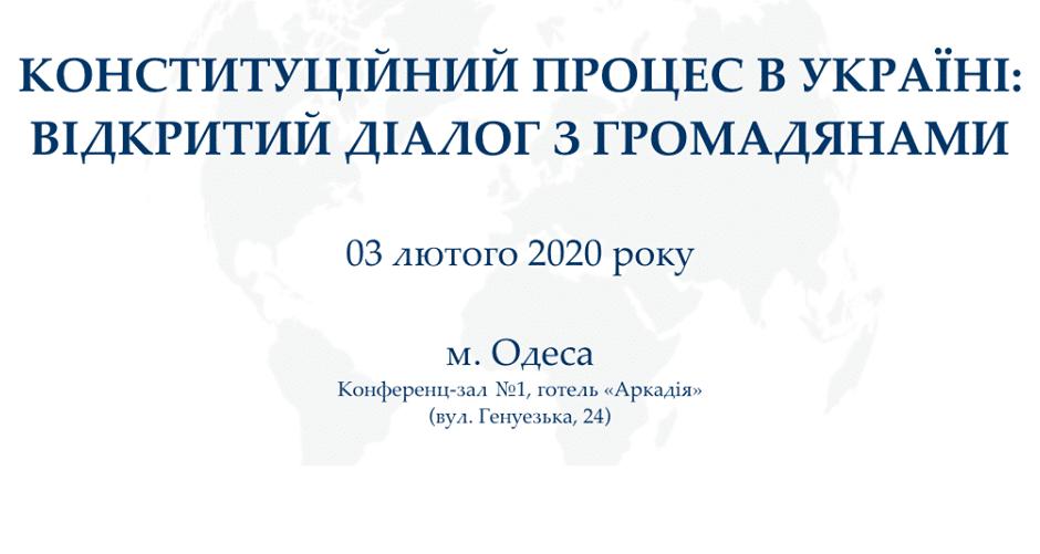 3 лютого, Одеса, публічний форум «Конституційний процес в Україні: відкритий діалог з громадянами»