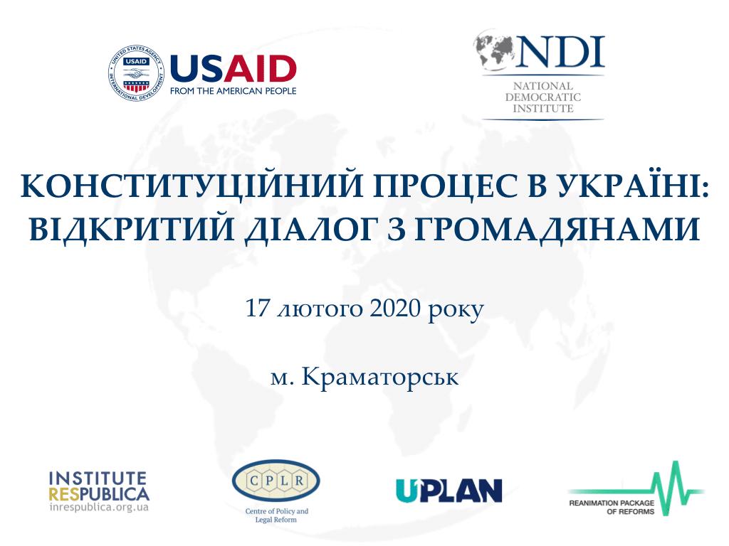 17 лютого, Краматорськ, публічний форум «Конституційний процес в Україні: відкритий діалог з громадянами»