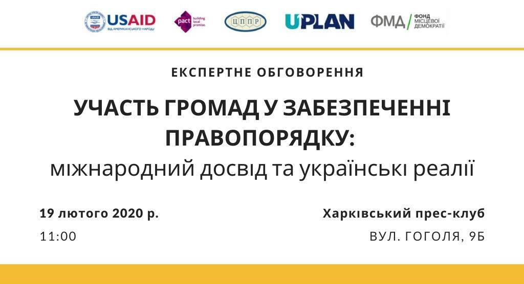 Експертне обговорення «Участь громад у забезпеченні правопорядку: міжнародний досвід та українські реалії»