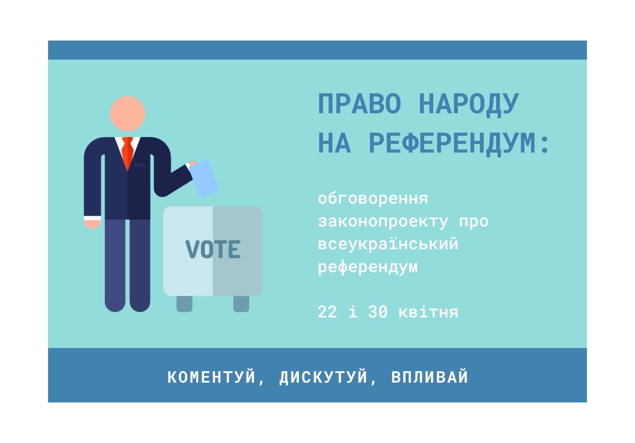 Право народу на референдум:  обговорення законопроекту про всеукраїнський референдум